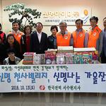 한전 경기본부-권칠승 의원 아동보호기관  찾아 봉사활동