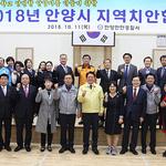 안양만안서, 기관장 등 50여 명 참석 치안협의회