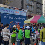 하남시미사강변종합복지관 개관 3주년 맞아  '나눔 대바자회'