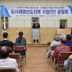 강화군 남산지구  9만㎡ 도시재생 뉴딜사업 지정 주민공청회