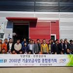 경기도농기원, 연천농기센터 방문 기술보급사업 평가