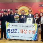 연천군, '제3회 대한민국 책 읽는 지자체' 대상 수상