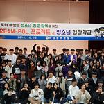 화성동부경찰서, 고등학생 대상 경찰직업체험교실 개최