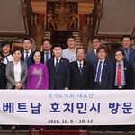 경기도의회 대표단, 베트남 호치민시 인민의회 방문