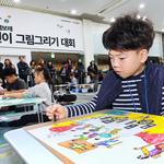 한국지엠, '제5회 어린이 그림 그리기 본선 대회' 개최