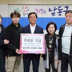 인천 남동구, 어려운 이웃 위한 화장품 1천500세트 기부받아