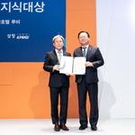 SK인천석유화학 '지식대상 국무총리상'