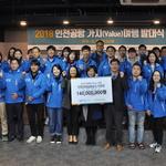 '사회적 가치실현'·'글로벌 사회공헌' 앞장