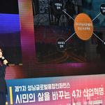 성남을 '아시아 최대 실리콘밸리'로