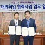 수원시-㈜네오캐리어, '청년 해외취업 협력사업 업무 협약' 체결