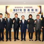 광주시의회, 경기동부권시·군의장협의회 제97차 정례회의 개최