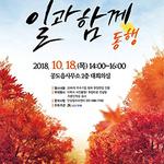 안성시, 2018년 하반기 채용박람회 개최