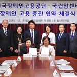 한국장애인공단-국립암센터, 의료분야 등  '장애인 고용증진 협약'