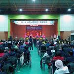 포천종합체육관서 700여 명 참가 '포천 장애인체육대회' 열려