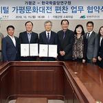 가평군, 한국학중앙연구원과 '디지털 가평문화대전' 편찬사업 업무협약