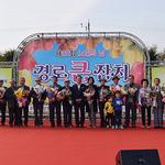 양평 나루께 축제공원서  제22회 노인의 날 기념 경로 큰잔치