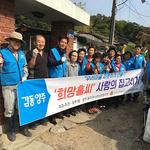 양주1동 사회보장협, '희망홀씨 사랑의 집고치기'