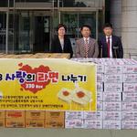 인천시 남동구 장애인단체, 소래포구축제 수익으로 라면 330박스 기부
