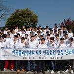 폴리텍대 전국 36개 캠퍼스 '학생 인권선언' 선포