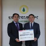 인천도시가스 임직원·가족 성금 모금 새생명찾아주기운동에 356만 원 전달