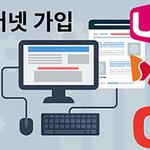 LG SK KT 인터넷 가입, 사이트 꼼꼼히 비교후 선택해야