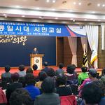 민주평통 의왕시협 '2018 통일시대 시민교육' 가져