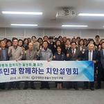 안양만안서, 안양3동 복지센터서  '주민 치안설명회'