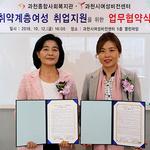 과천여성비전센터-사회복지관, 취약층 여성 취업 지원 업무협약