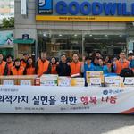중진공 경기본부 사회적기업서 사회공헌 활동