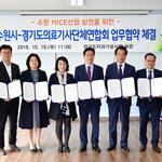 경기도 의료기사단체연합회 수원서 5년간 학술대회 연다