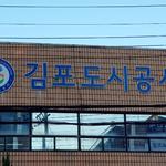 김포도시공사 11년 존폐 기로에 서다