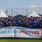 인천대 축구, 2회 연속·통산 4회 우승 포효