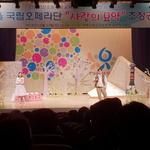 인천진산초 학생들 '오페라 매력'에 푹 국립오페라단 '사랑의 묘약' 초청 공연