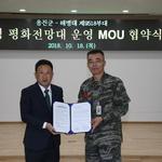 인천 옹진군-연평부대 평화전망대 시설 관리 MOU