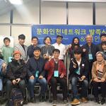 인천 문화예술계 관료적 행정 벗어나 '변화'