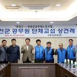연천군-군공무원노조, 2018년 단체교섭 상견례