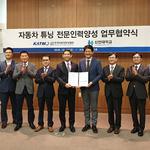 신한대-한국자동차튜닝협, 전문기술인력 양성 업무협약