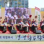 제5회 의정부시 평생학습박람회에  6000여명 성황