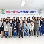 오산시 자원봉사센터서 저출산 대책 시민참여단 발대식