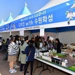 수원시 평생학습축제 성황리 열려