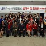 자유한국당 경기도당,  '경기도당 여성·청년위원회 발대식 및 임명장 수여식' 개최