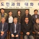 송한준 도의회 의장 '경기도민과 대화 마당' 개최