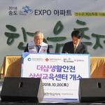 인천 생활안전아파트 1호 탄생