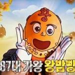 복면가왕 왕밤빵  , '12주간의 독주' 막았다 … 발음하기 어려운 '그 이름'