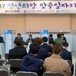 파주시·경기인력개발원, 25일 '2018 청년맞춤 일자리박람회' 개최