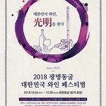 '2018 광명동굴 대한민국 와인 페스티벌' 26일 개최