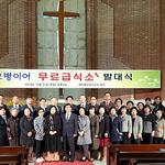 여주중앙감리교회 '오병이어 무료급식소' 27일 개소