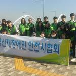 인천산재장애인협회 심곡천서 정화활동 캠페인