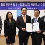 삼성바이오로직스 '수출입 안전관리 우수'