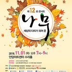 안양아트센터서 11월 1일 '제12회  나무콘서트'
